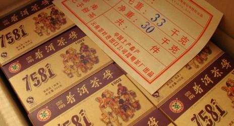 ชาผูเอ๋อ สุก ZHONG CHA 7581 2010