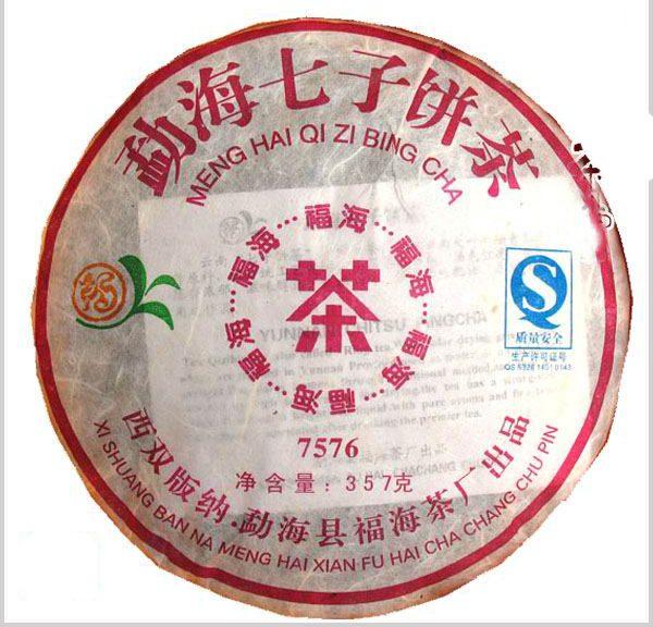 DT016 ชาผู่เอ๋อ สุก Fuhai 7576 2010