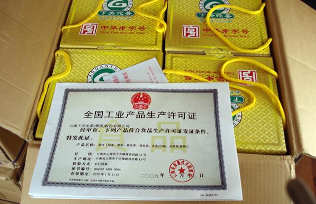 ชาผู่เอ๋อ XIAGUAN GOLDEN MEMORY 06