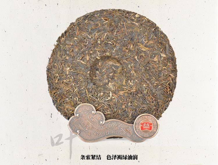 Pǔ zhīwèi sān nián chén 301 06