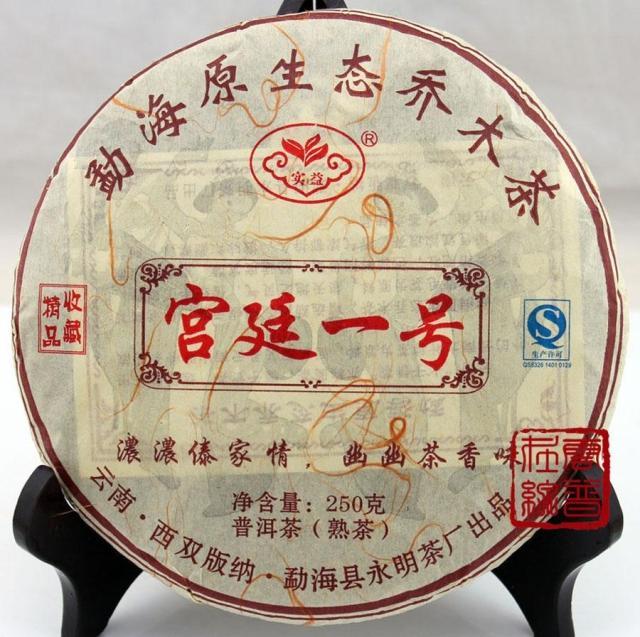ขาผู่เอ๋อ สุก  YONGMING CHA Gōngtíng yī hào 2011 A