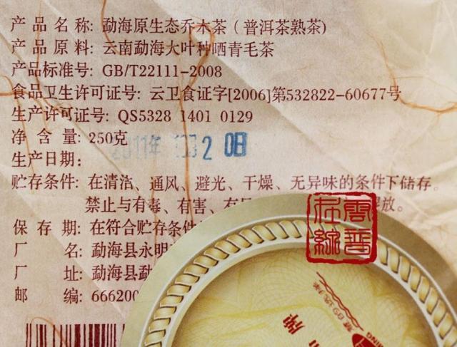 ขาผู่เอ๋อ สุก  YONGMING CHA Gōngtíng yī hào 2011 C