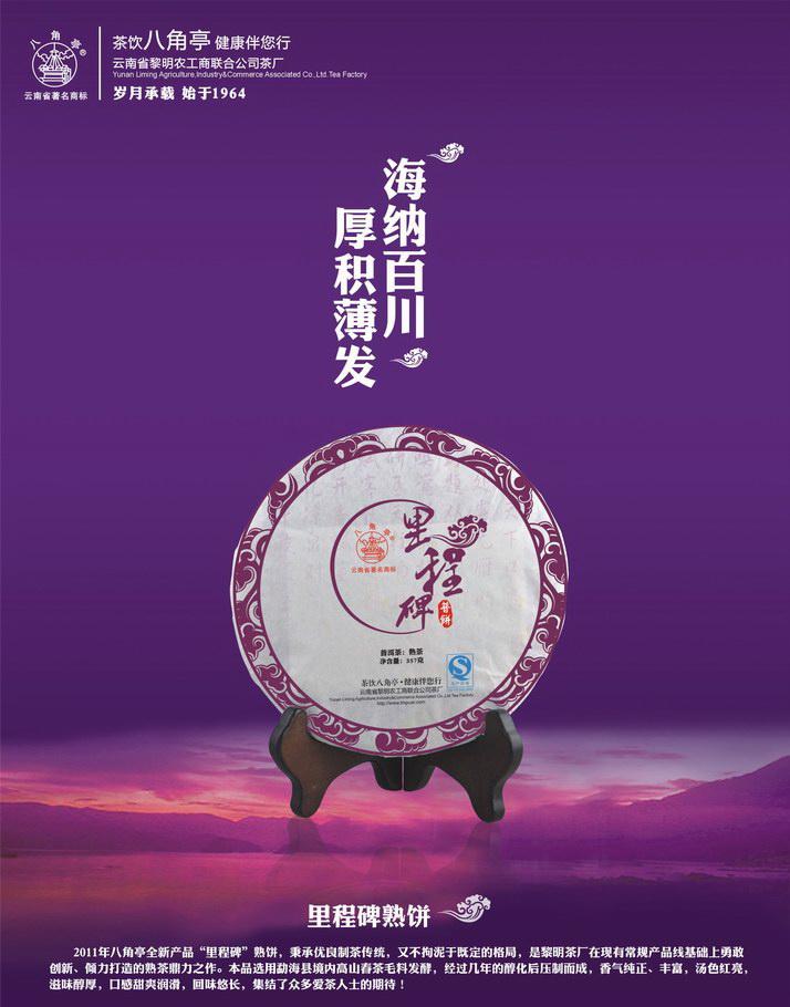 ชาผู่เอ๋อ Liming bajiao ting ชาระดับ HIGHEND 1