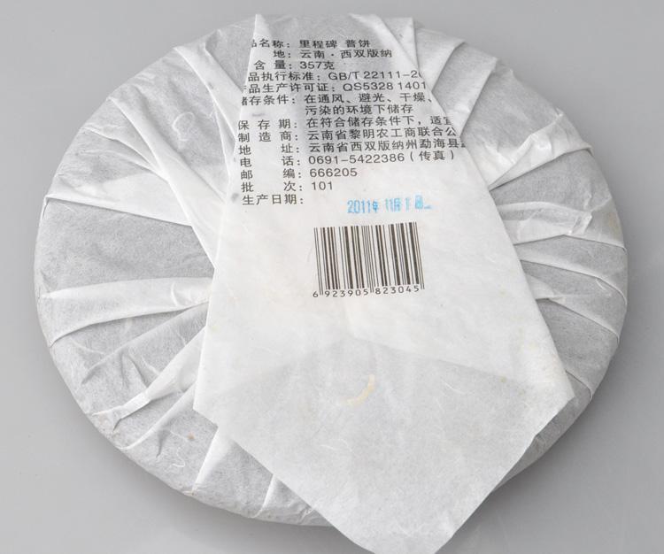 ชาผู่เอ๋อ Liming bajiao ting ชาระดับ HIGHEND 12