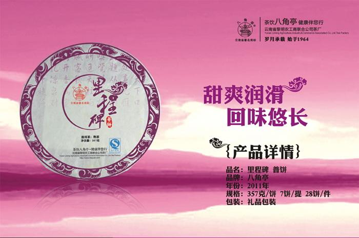 ชาผู่เอ๋อ Liming bajiao ting ชาระดับ HIGHEND 2