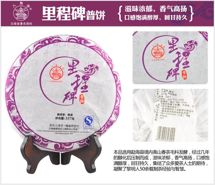 ชาผู่เอ๋อ Liming bajiao ting ชาระดับ HIGHEND 3