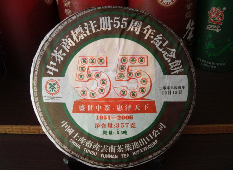 ZHONG CHA registered trademarks 55th anniversary 1