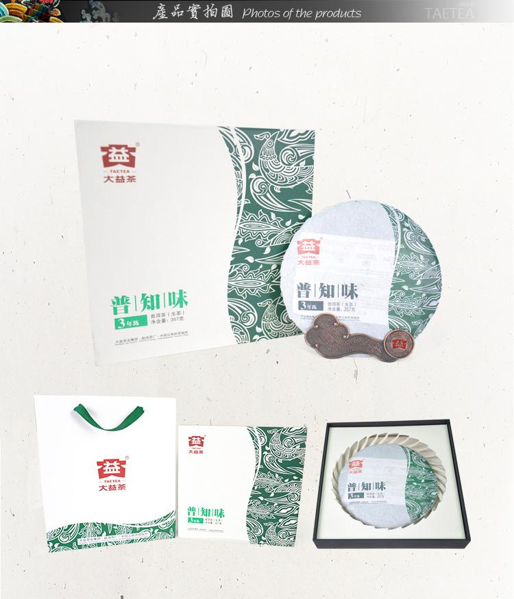 Pǔ zhīwèi sān nián chén 301 02