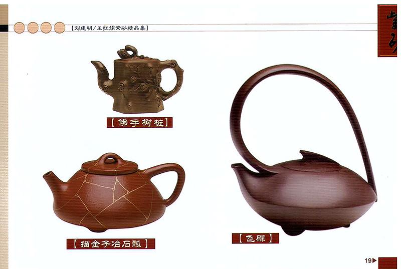 Wanghongjuan ป้านชา (12)