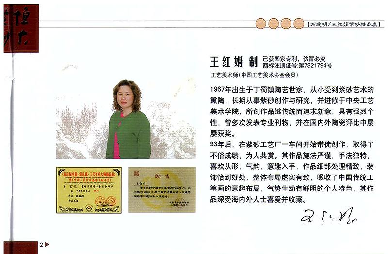 Wanghongjuan ป้านชา (3)
