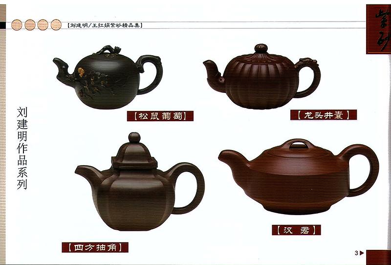 Wanghongjuan ป้านชา (4)