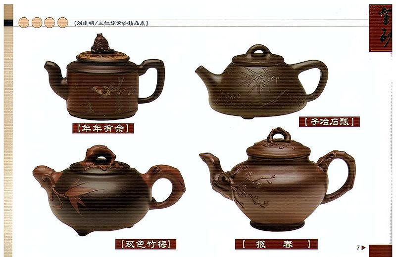 Wanghongjuan ป้านชา (6)