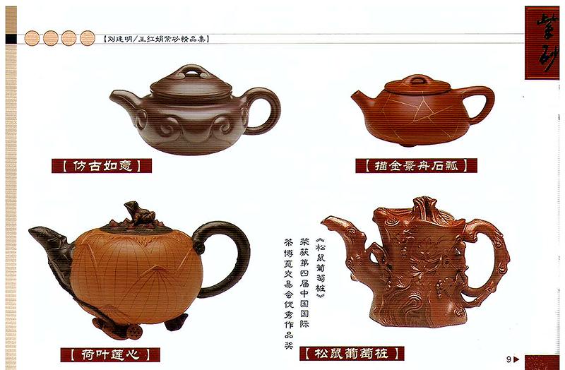 Wanghongjuan ป้านชา (7)