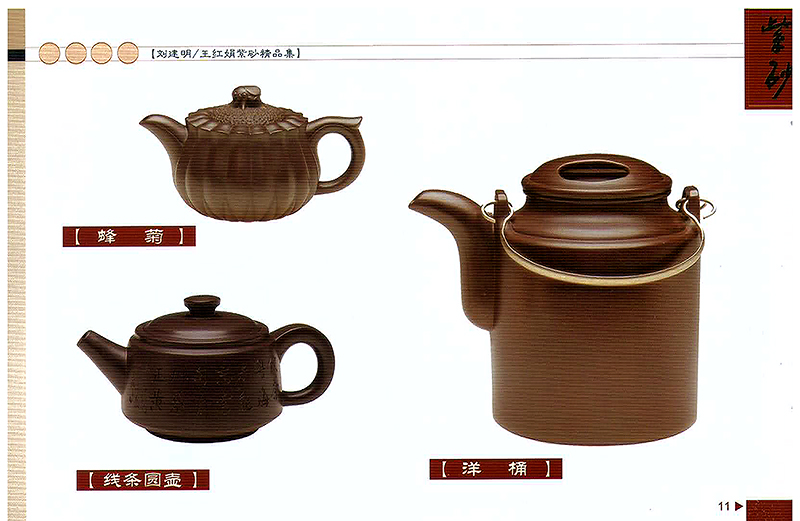 Wanghongjuan ป้านชา (8)