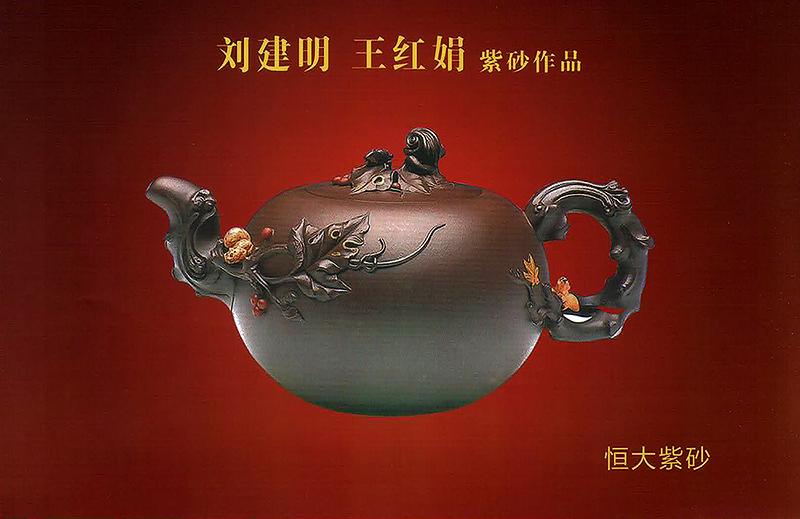 Wanghongjuan ป้านชา