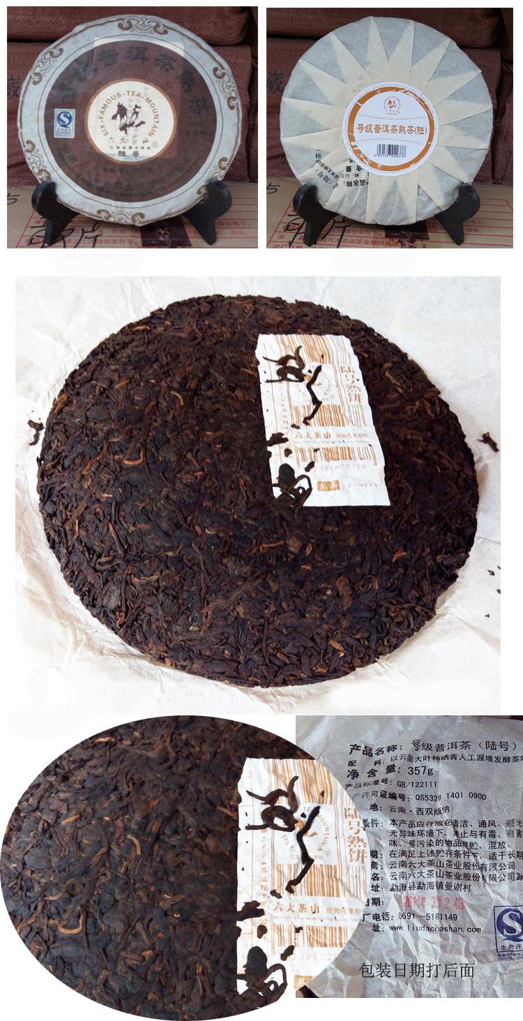 DT55 ชาผู่เออร์ สุก Liu da chashan 2014