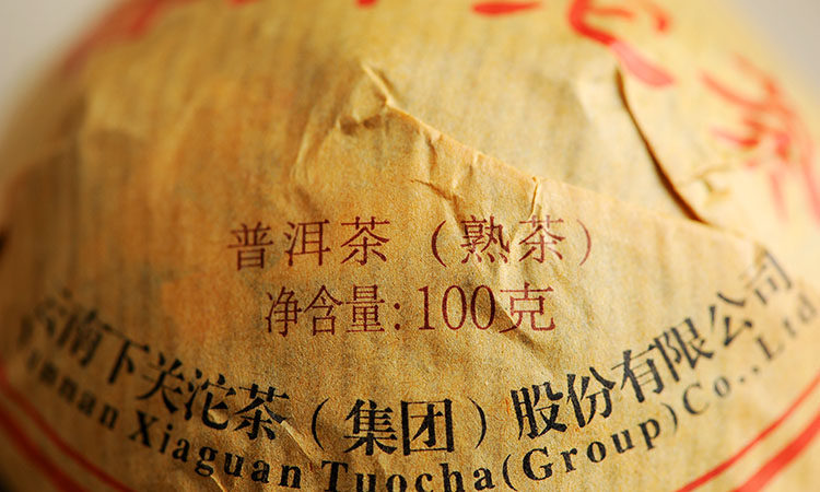 DT63 ชาผู่เอ๋อ สุก Xiaguan Tuo cha 6